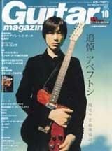 ギター・マガジン