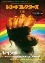 レコード・コレクターズ