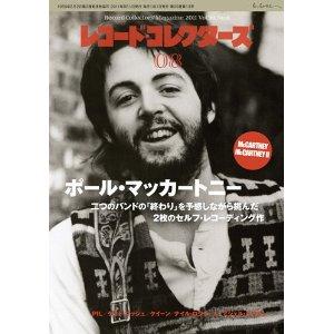 レコード・コレクターズ(2011年8月号)