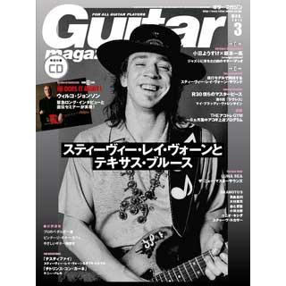 ギター・マガジン2013年3月号