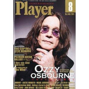 Player 2011年8月号